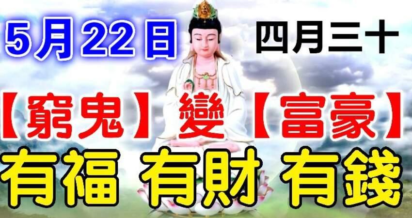 5月22日開始有福,有財,有錢的生肖,再窮也能變富豪