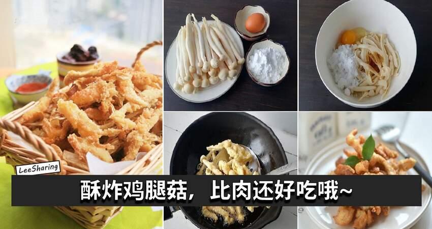 【酥炸雞腿菇】教你一招把雞腿菇炸得脆脆的,只需要3種材料,超簡單!比肉還好吃,更健康哦!