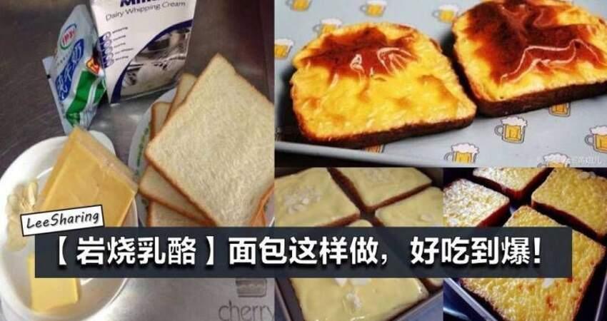 好吃到爆的【岩燒乳酪】這樣做,好簡單!不用出去排隊買了~