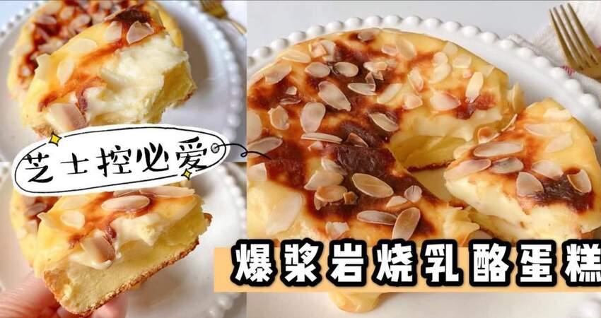 【爆漿岩燒乳酪蛋糕】|如果你是芝士控,那就要學做這個,一口咬下去,濃濃的芝士和奶香就會直接撲鼻而來