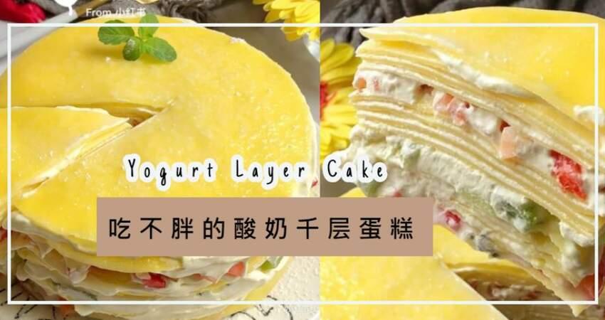 【吃不胖的酸奶千層蛋糕】|無需烤箱,一個平底鍋就能夠做好酸奶千層蛋糕!