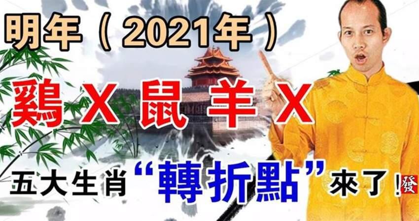 明年(2021年)雞、X、鼠、羊、X,財運(轉折點)來了