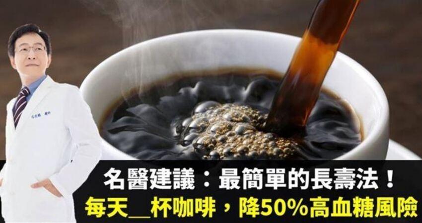 最簡單的長壽法!名醫建議:每天喝固定分量的咖啡,一個月後糖尿病風險降半、還能預防失智