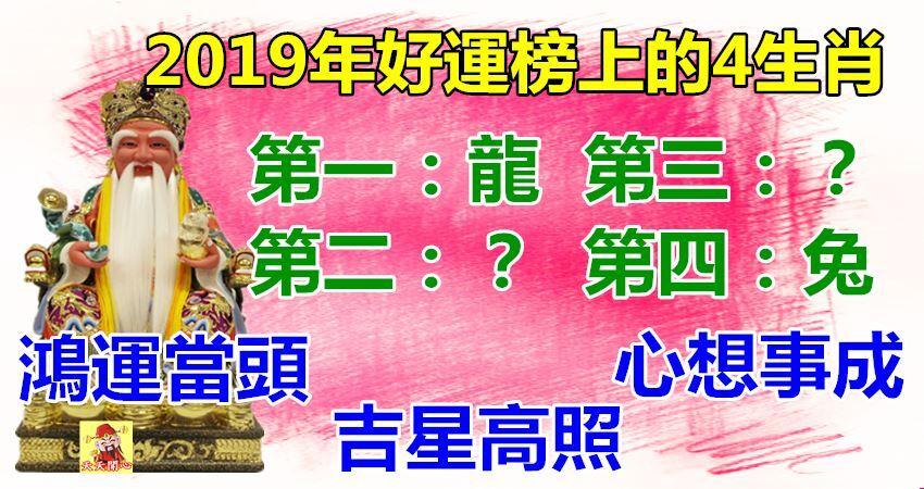 好運榜上的4生肖,2019年鴻運當頭,吉星高照,心想事成!