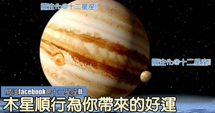 好運降臨:木星順行所帶來的好運