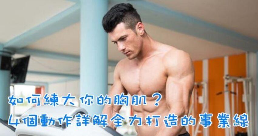 如何練大你的胸肌?4個動作詳解,全力打造的事業線
