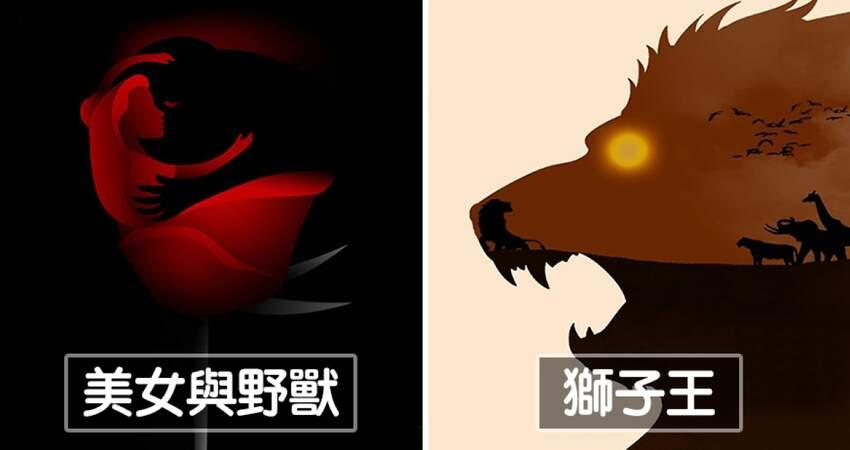 仔細看!「極簡成人版」迪士尼電影海報有巧思 紅玫瑰竟是「美女與野獸」