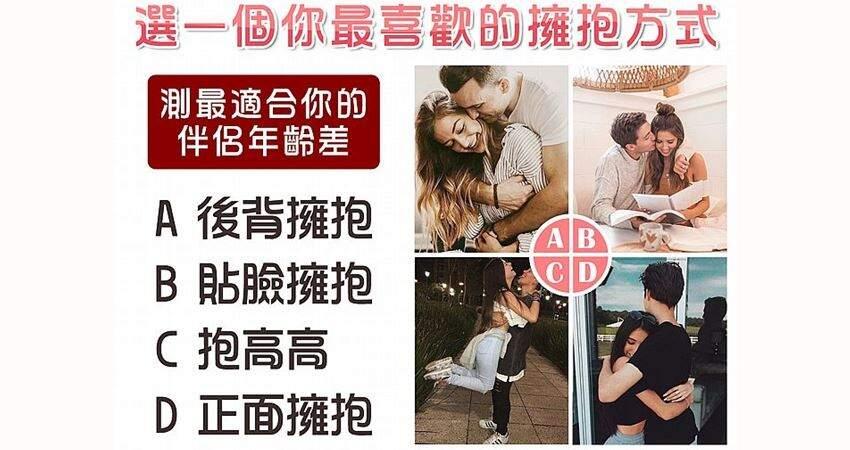 【心理測驗】你最喜歡哪種擁抱方式?測最適合你的伴侶年齡差!