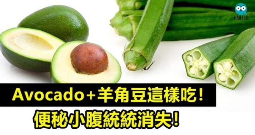 Avocado+羊角豆這樣吃!便秘小腹統統消失!