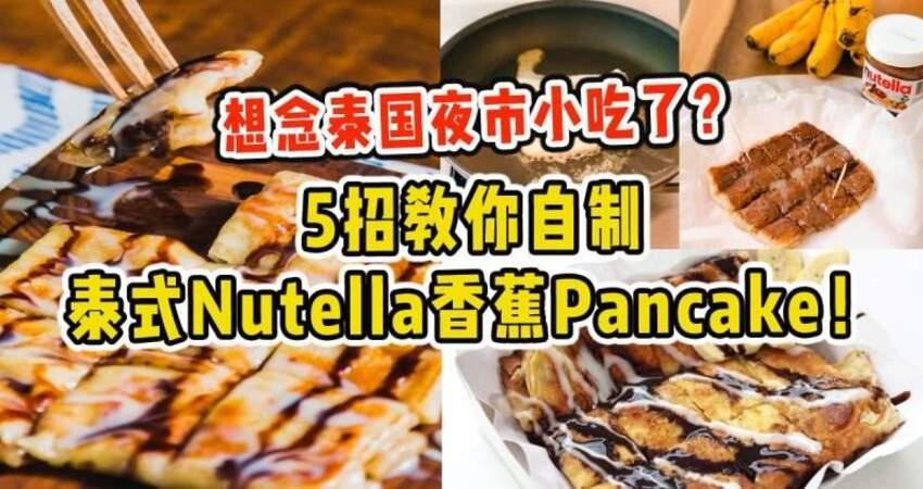 想念泰國夜市小吃?5招教你自製泰式「Nutella香蕉Pancake」!