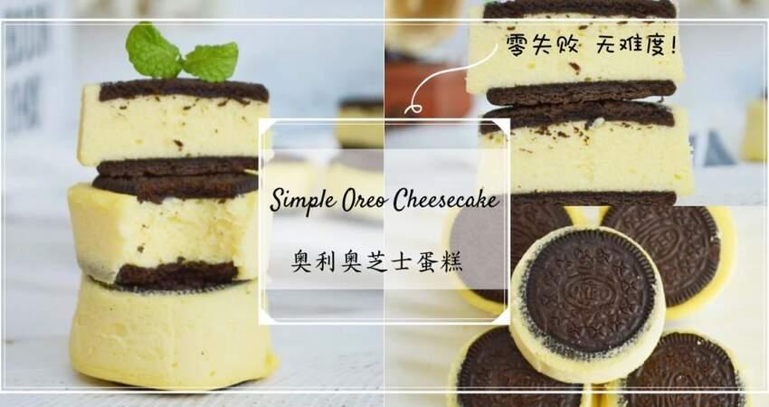 【奧利奧芝士蛋糕】 零難度的芝士蛋糕,保證做一次就成功!
