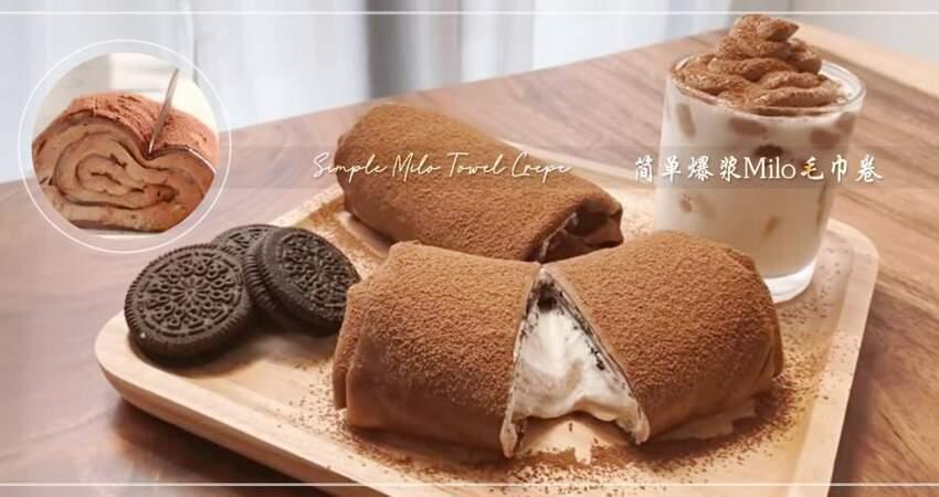 網紅高顏值甜點【爆漿Milo毛巾卷】免烤箱|簡單製作下午茶好點心!