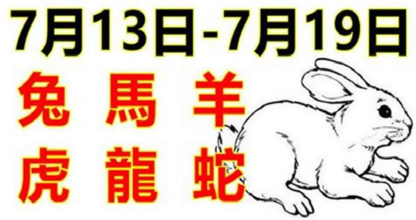12生肖一周運勢(7.13~7.19)