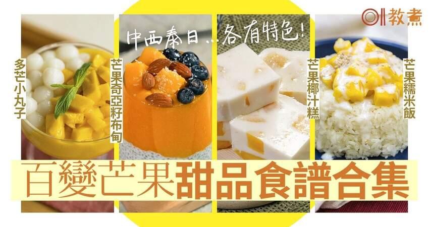 【芒果食譜合集】香甜芒果創出多款甜點 中西泰式夠曬多變!