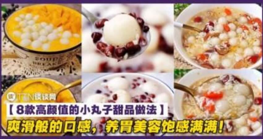 【8款高顏值的小丸子甜品做法】爽滑般的口感,養胃美容飽感滿滿!