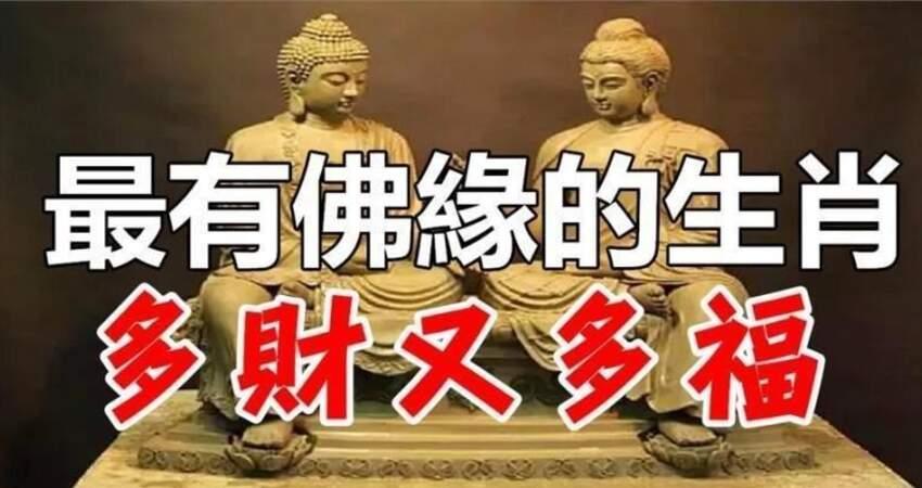 最有佛緣的生肖,多財又多福