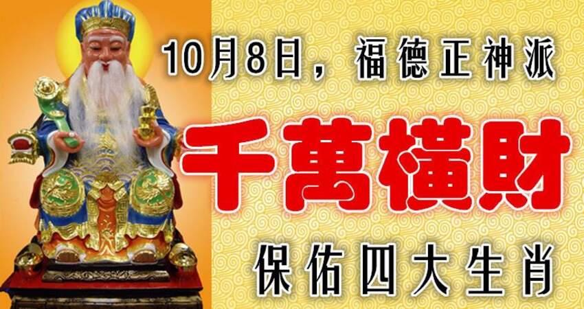 10月8日福德正神保佑,迎接千萬橫財的四大生肖