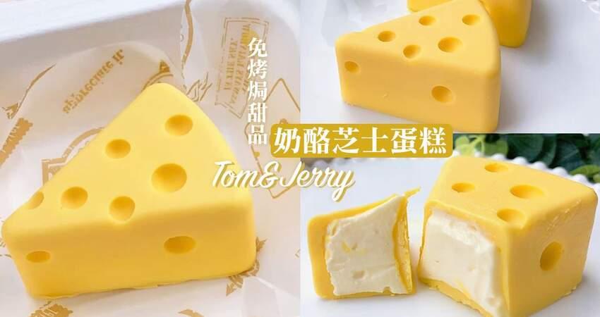 【免烤焗甜品】自製Tom&Jerry乳酪芝士蛋糕!實體化的卡通芝士磚蛋糕,可愛到不捨得吃呀~♡♡♡