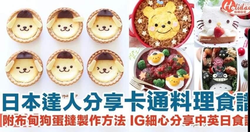 【內附布甸狗蛋撻食譜】日本達人製超可愛卡通料理!呈現多個經典Sanrio角色IG附上中英日食譜!