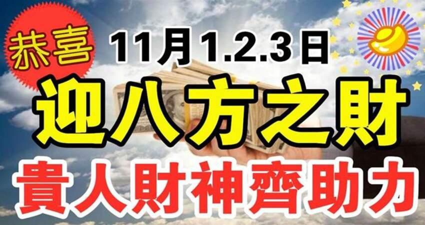 11月1.2.3.日迎八方之財,貴人財神齊助力的生肖