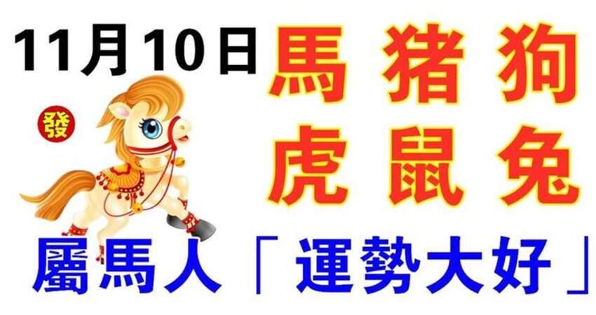 11月10日生肖運勢_馬、豬、狗大吉