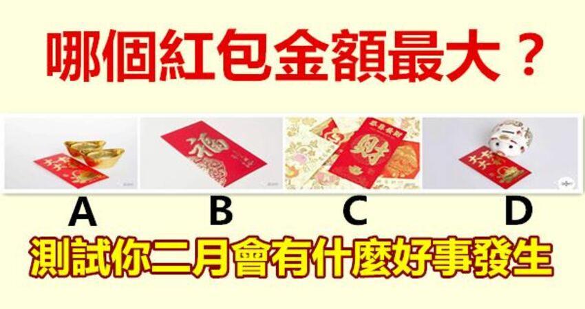 哪個紅包金額最大?測試你二月會有什麼好事發生