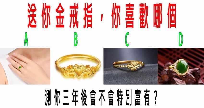 心理測試:送你金戒指,你喜歡哪個?測你三年後會不會特別富有?