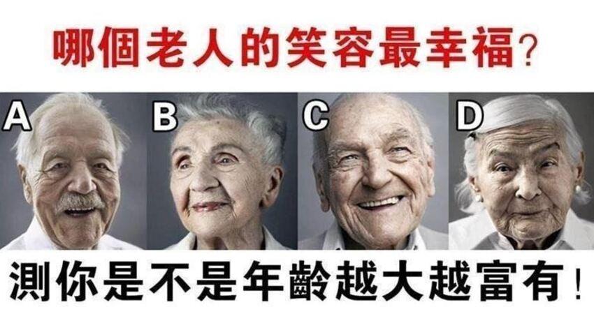 哪個老人的笑容最幸福?看看你是不是年齡越大越富有?