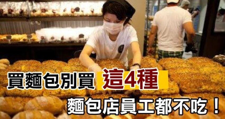 買麵包時,別買其中4種,麵包店員工都不吃!