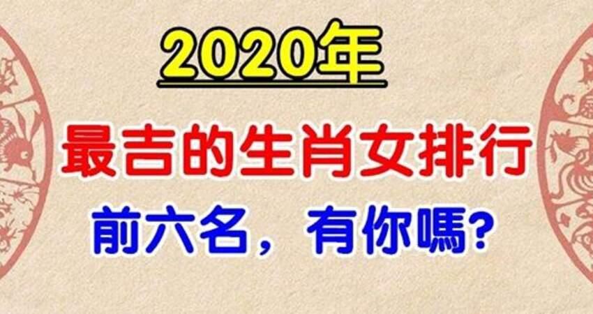 2020年運勢最好的生肖女,前六名,有你嗎?
