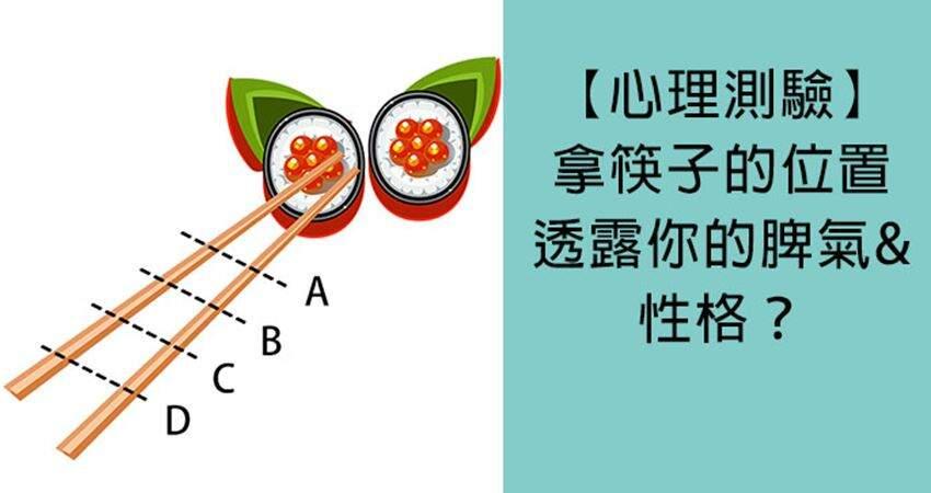 你拿筷子時手在筷子的哪一個位置上呢?快來測測看你的脾氣與性格吧!