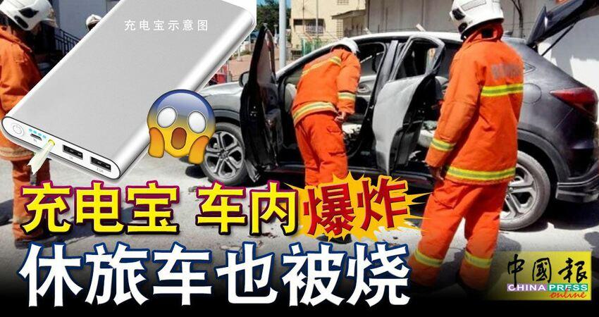 2019-02-09:彭亨-甘馬挽,充電寶-罕見意外!車內爆炸-休旅車也被燒!