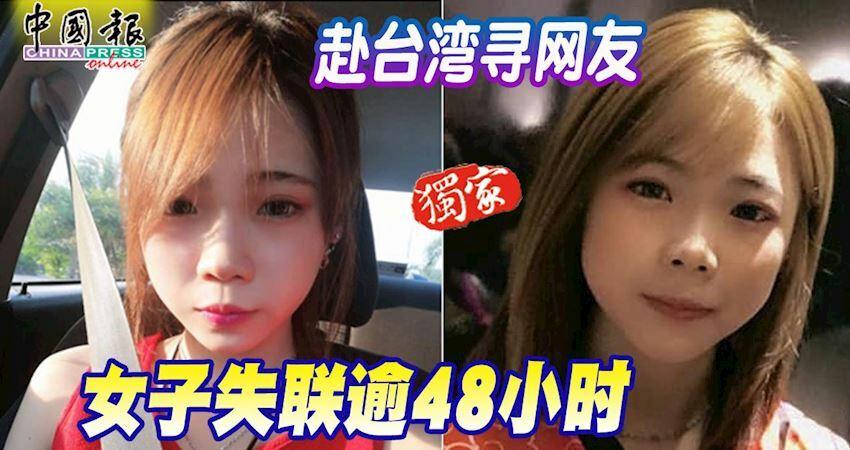 2019-02-12:吉隆坡,19歲華裔女子!赴台灣尋網友-女子失聯逾48小時!