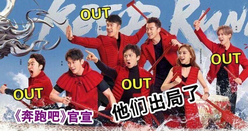 《奔跑吧》官宣:鄧超、陳赫、鹿晗、王祖藍下車!