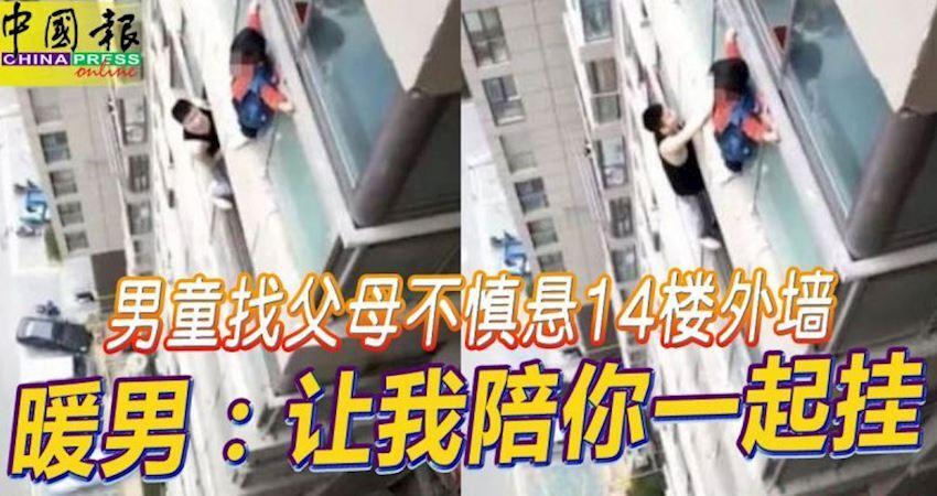 男童找父母不慎懸14樓外牆暖男:讓我陪你一起掛!