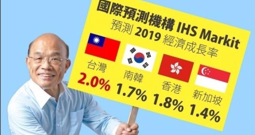 蘇貞昌:台灣經濟重回「亞洲四小龍」之首
