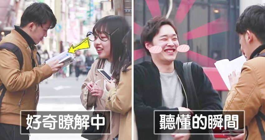 他在日本街頭「用中文說日語」求助 路人之中竟然還真的有人聽懂了