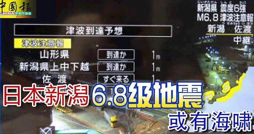 日本新潟6-8級強烈地震-或有海嘯