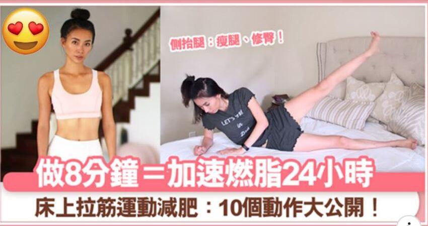 床上拉筋運動減肥:每日做床上伸展動作、8分鐘運動可加速燃脂24小時