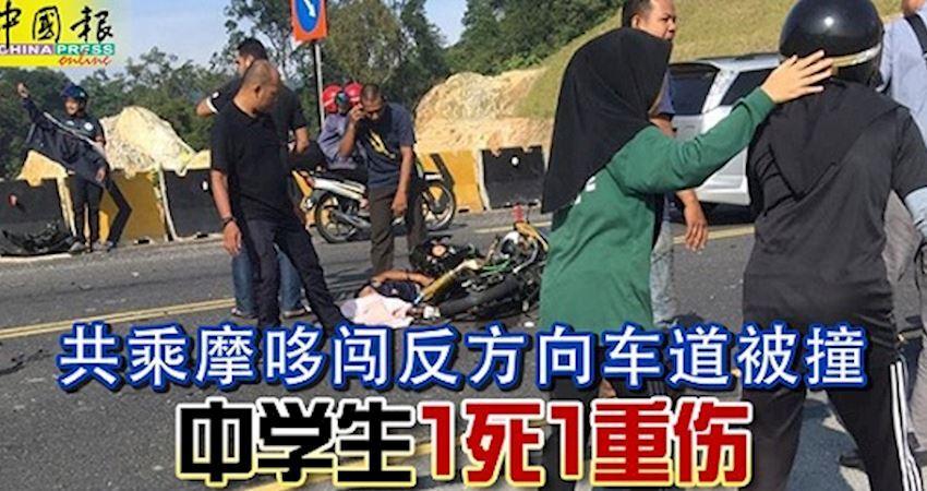 共乘摩哆闖反方向車道被撞中學生1死1重傷