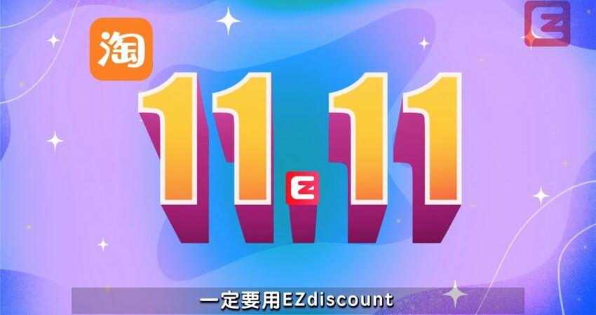 淘寶雙11攻略!用EZdiscount買淘寶更便宜、更省錢!還送你紅包買個夠!