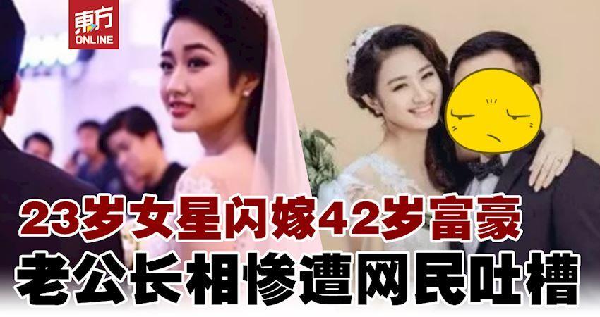 閃嫁大19歲富翁 貌美女星堅信是真愛