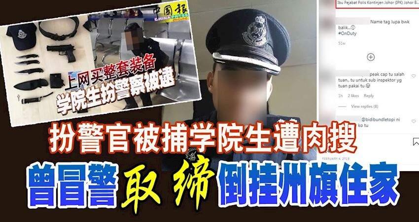 扮警官被捕學院生遭肉搜曾冒警「取締」倒掛州旗住家