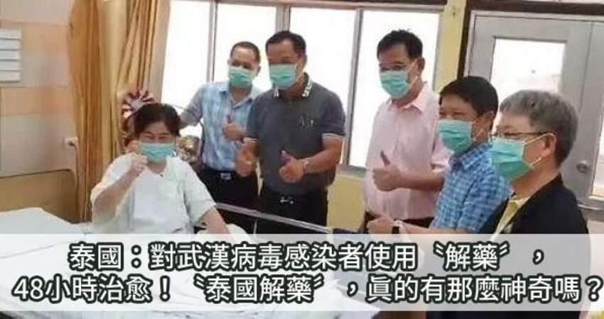 泰國:對武漢病毒感染者使用〝解藥〞,48小時治癒!〝泰國解藥〞,真的有那麼神奇嗎?