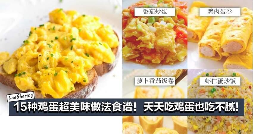 【15個雞蛋的做法】天天變著花樣吃雞蛋,吃足兩個星期也吃不膩!雞蛋控學起來!