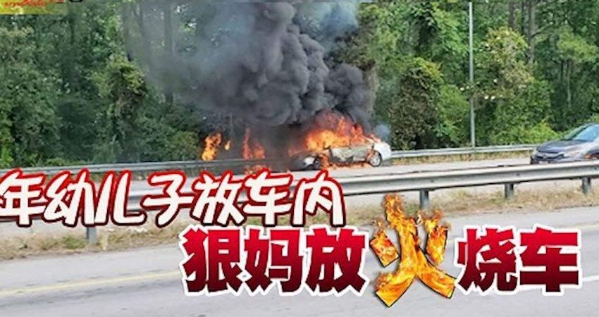 年幼兒子放車內狠媽放火燒車