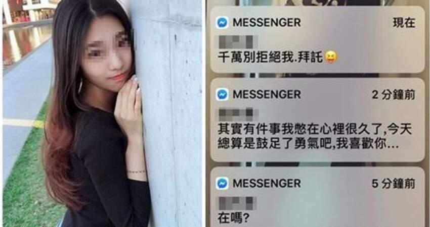 千萬別拒絕我!正妹好友私訊告白「我喜歡你」,他興奮點開後真相竟讓人笑慘:快幫QQ