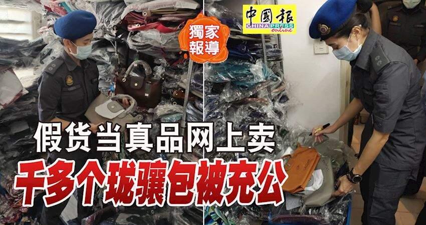 假貨當真品網上賣千多個瓏驤包被充公