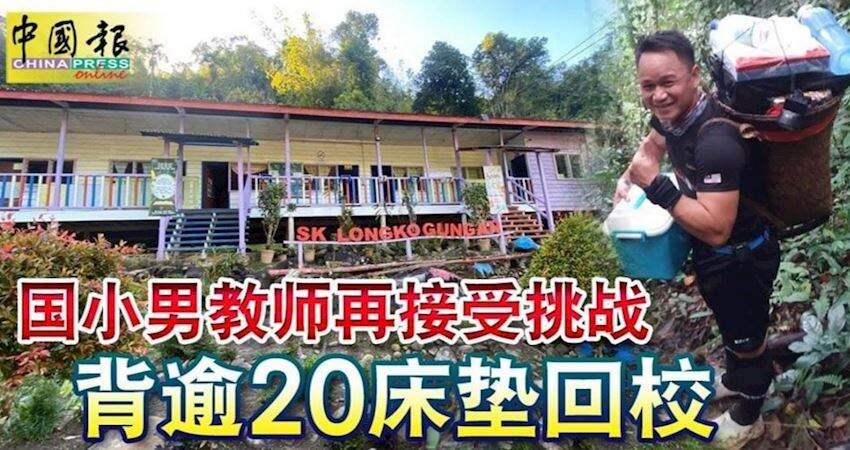 國小男教師再接受挑戰背逾20床墊回校