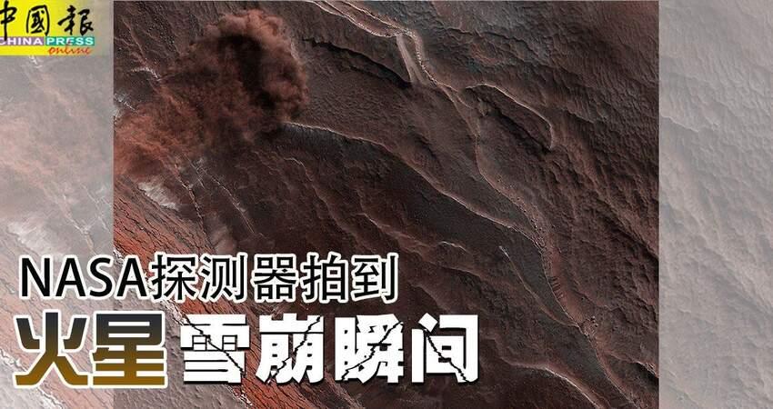 NASA探測器拍到火星雪崩瞬間